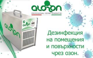 Дезинфекция и почистване чрез озон