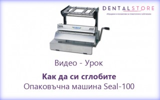 Видео урок - Как да си сглобите опаковъчна машина Seal-100